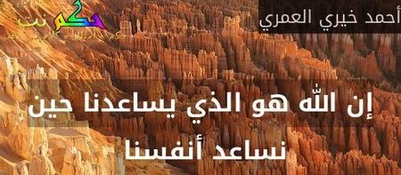 إن الله هو الذي يساعدنا حين نساعد أنفسنا -أحمد خيري العمري