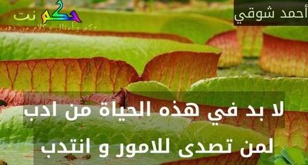 لا بد في هذه الحياة من ادب لمن تصدى للامور و انتدب -أحمد شوقي