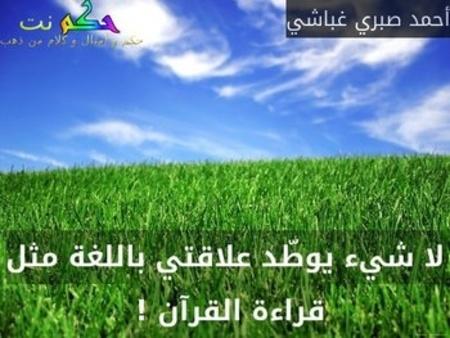 لا شيء يوطّد علاقتي باللغة مثل قراءة القرآن ! -أحمد صبري غباشي
