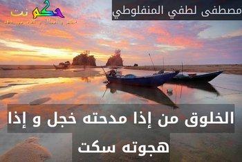 الخلوق من إذا مدحته خجل و إذا هجوته سكت -مصطفى لطفي المنفلوطي