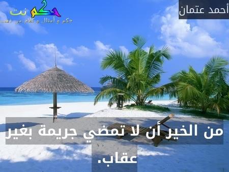 من الخير أن لا تمضي جريمة بغير عقاب. -أحمد عتمان