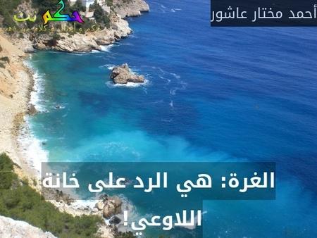 الغرة: ھي الرد على خانة اللاوعي! -أحمد مختار عاشور