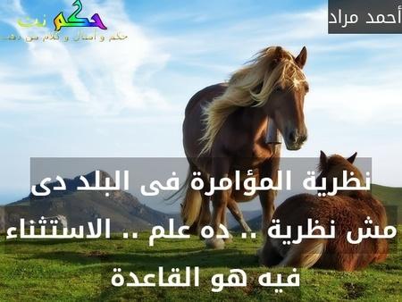 نظرية المؤامرة فى البلد دى مش نظرية .. ده علم .. الاستثناء فيه هو القاعدة -أحمد مراد