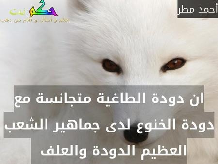 ان دودة الطاغية متجانسة مع دودة الخنوع لدى جماهير الشعب العظيم الدودة والعلف  -أحمد مطر