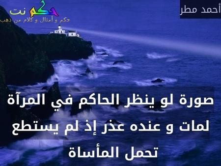 صورة لو ينظر الحاكم في المرآة لمات و عنده عذر إذ لم يستطع تحمل المأساة -أحمد مطر