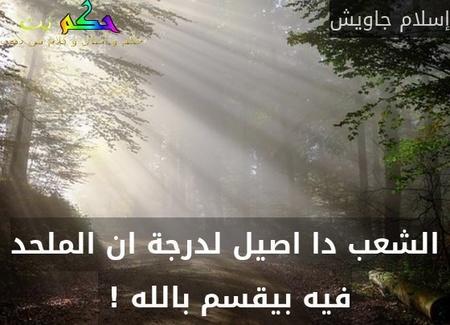 الشعب دا اصيل لدرجة ان الملحد فيه بيقسم بالله ! -إسلام جاويش