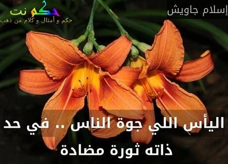 اليأس اللي جوة الناس .. في حد ذاته ثورة مضادة -إسلام جاويش