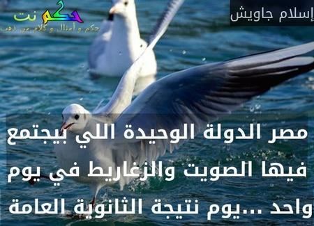 مصر الدولة الوحيدة اللي بيجتمع فيها الصويت والزغاريط في يوم واحد ...يوم نتيجة الثانوية العامة -إسلام جاويش