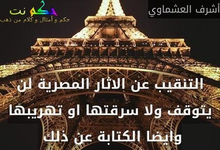 التنقيب عن الاثار المصرية لن يتوقف ولا سرقتها او تهريبها وايضا الكتابة عن ذلك -أشرف العشماوي