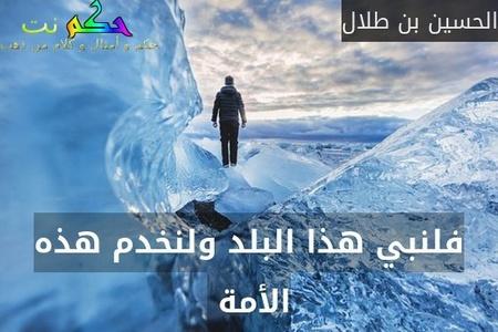 فلنبي هذا البلد ولنخدم هذه الأمة -الحسين بن طلال
