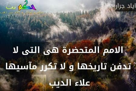 الامم المتحضرة هى التى لا تدفن تاريخها و لا تكرر مآسيها علاء الديب -اياد جرار