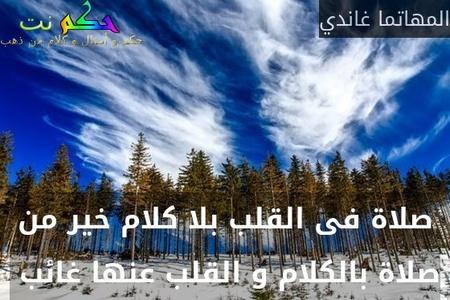 صلاة فى القلب بلا كلام خير من صلاة بالكلام و القلب عنها غائب -المهاتما غاندي