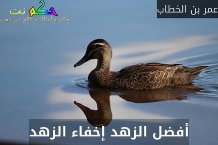 أفضل الزهد إخفاء الزهد-عمر بن الخطاب