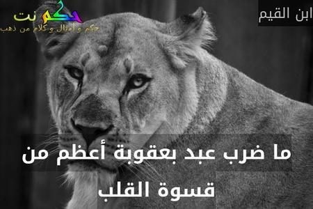ما ضرب عبد بعقوبة أعظم من قسوة القلب-ابن القيم