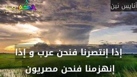 إذا إنتصرنا فنحن عرب و إذا إنهزمنا فنحن مصريون -أنايس نين
