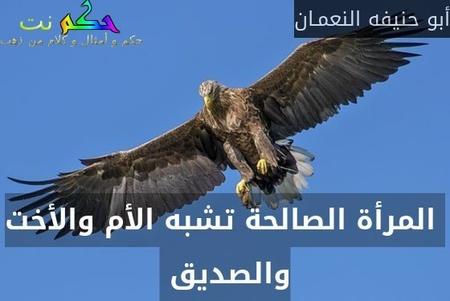 المرأة الصالحة تشبه الأم والأخت والصديق -أبو حنيفه النعمـان