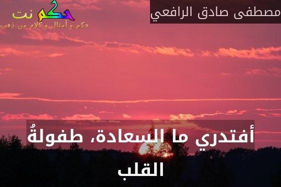 أفتدري ما السعادة، طفولةُ القلب-مصطفى صادق الرافعي