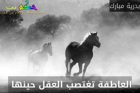 العاطفة تغتصب العقل حينها -بدرية مبارك