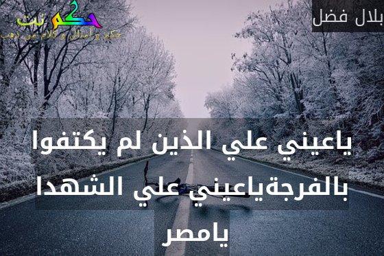 ياعيني علي الذين لم يكتفوا بالفرجةياعيني علي الشهدا يامصر -بلال فضل