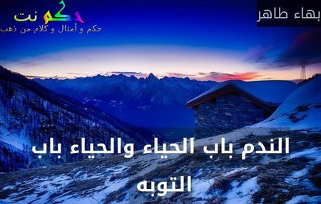 الندم باب الحياء والحياء باب التوبه -بهاء طاهر