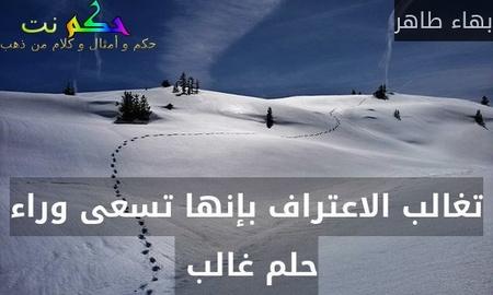 تغالب الاعتراف بإنها تسعى وراء حلم غالب -بهاء طاهر