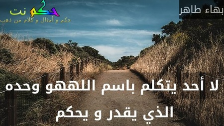 لا أحد يتكلم باسم اللههو وحده الذي يقدر و يحكم -بهاء طاهر
