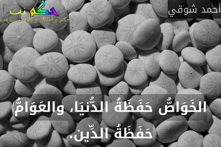 الخَوَاصُّ حَفَظَةُ الدُّنيَا، والعَوَامُّ حَفَظَةُ الدِّين.-أحمد شوقي
