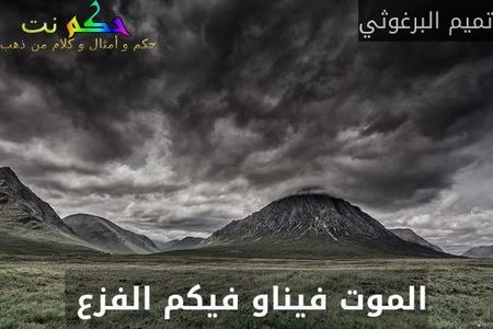 الموت فيناو فيكم الفزع -تميم البرغوثي