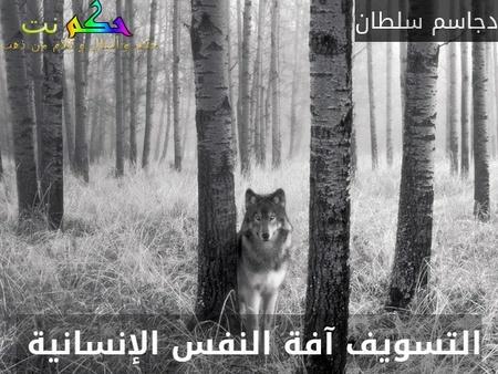 التسويف آفة النفس الإنسانية -دجاسم سلطان