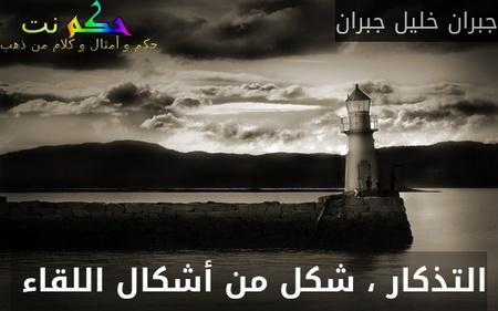 التذكار ، شكل من أشكال اللقاء -جبران خليل جبران
