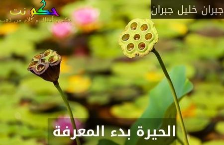 الحيرة بدء المعرفة -جبران خليل جبران