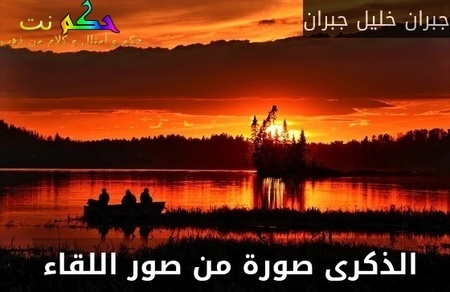 الذكرى صورة من صور اللقاء -جبران خليل جبران