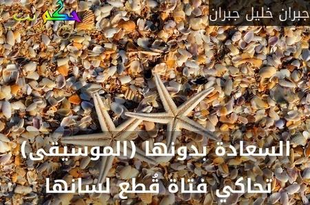 السعادة بدونها (الموسيقى) تحاكي فتاة قُطع لسانها -جبران خليل جبران