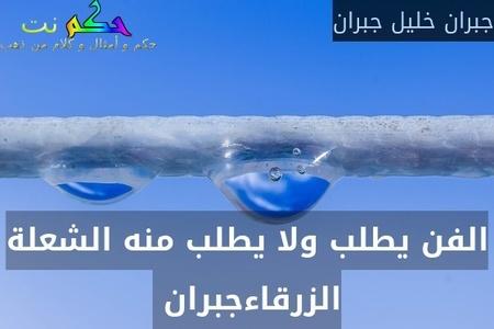 الفن يطلب ولا يطلب منه الشعلة الزرقاءجبران -جبران خليل جبران