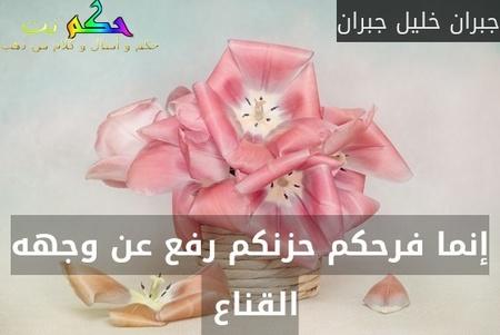 إنما فرحكم حزنكم رفع عن وجهه القناع -جبران خليل جبران