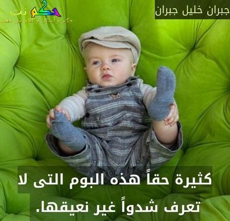 كثيرة حقاً هذه البوم التى لا تعرف شدواً غير نعيقها. -جبران خليل جبران