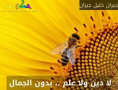 لا دين ولا علم .. بدون الجمال -جبران خليل جبران