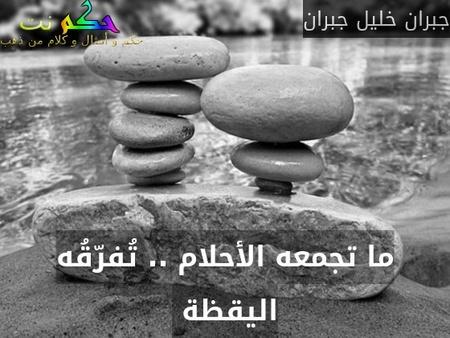 ما تجمعه الأحلام .. تُفرّقُه اليقظة -جبران خليل جبران