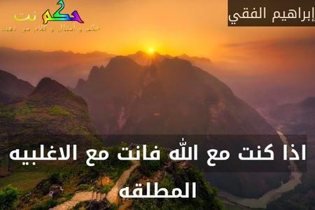 اذا كنت مع الله فانت مع الاغلبيه المطلقه-إبراهيم الفقي