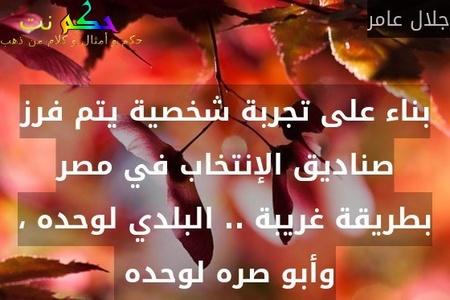 بناء على تجربة شخصية يتم فرز صناديق الإنتخاب في مصر بطريقة غريبة .. البلدي لوحده ، وأبو صره لوحده -جلال عامر