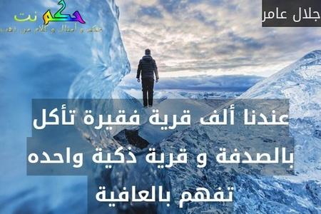 عندنا ألف قرية فقيرة تأكل بالصدفة و قرية ذكية واحده تفهم بالعافية -جلال عامر