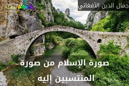 صورة الإسلام من صورة المنتسبين إليه -جمال الدين الأفغاني