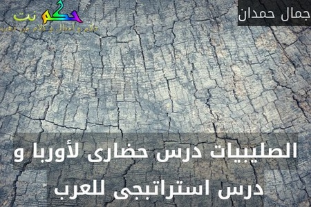 الصليبيات درس حضارى لأوربا و درس استراتبجى للعرب -جمال حمدان