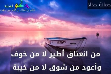 من انعتاق أطير لا من خوف وأعود من شوق لا من خيبة -جمانة حداد