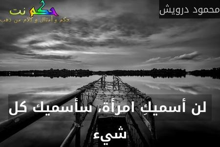 لن أسميكِ امرأة، سأسميك كل شيء-محمود درويش