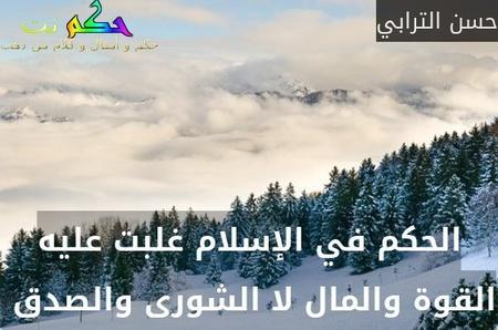 الحكم في الإسلام غلبت عليه القوة والمال لا الشورى والصدق -حسن الترابي