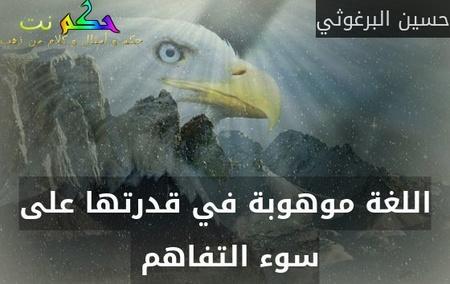 اللغة موهوبة في قدرتها على سوء التفاهم -حسين البرغوثي