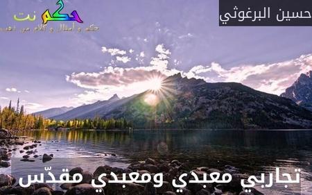 تجاربي معبدي ومعبدي مقدّس -حسين البرغوثي