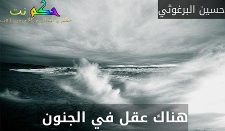هناك عقل في الجنون -حسين البرغوثي
