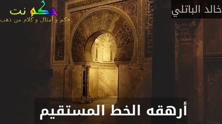 أرهقه الخط المستقيم -خالد الباتلي
